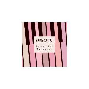 ヴァリアス 2CD/ぴあのうた〜Beautiful Melodies 21/1/27発売 オリコン加盟店|ajewelry