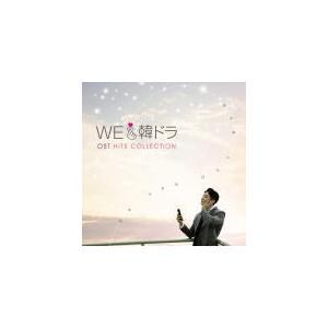 ヴァリアス 2CD/We LOVE 韓ドラ -OSTヒッツ・コレクション- 20/12/16発売 オリコン加盟店|ajewelry