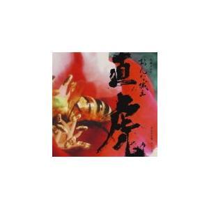 サントラ Blu-SpecCD2/NHK大河ドラマ「おんな城主 直虎」 音楽虎の巻 サントラ 17/...