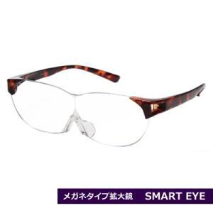 メガネタイプ ルーペ 拡大鏡/SMART EYE(スマートアイ) べっ甲カラー ブラウンデミ SL-10-4/SE-003(代引不可)|ajewelry