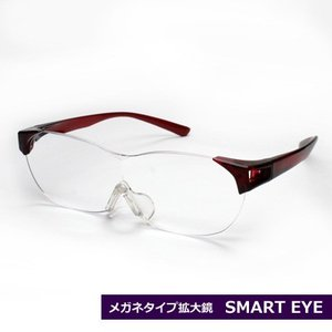 メガネタイプ ルーペ 拡大鏡/SMART EYE(スマートアイ) ダークワイン SL-10-5/SE-002(代引不可)|ajewelry