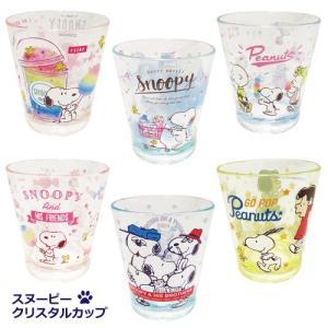 プラスト ティーズファクトリー/スヌーピー カラークリスタルカップ コップ/キャンディ/ショッピング/アイス/ブラザー/フレンズ(取寄せ/代引不可/ギフト不可)|ajewelry