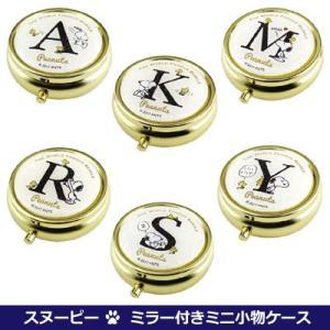 プラスト ティーズファクトリー/スヌーピー ミラー付きミニ小物ケース アクセサリーケース イニシャル A/K/M/R/S/Y SN-MIRROR(取寄せ/代引不可)|ajewelry