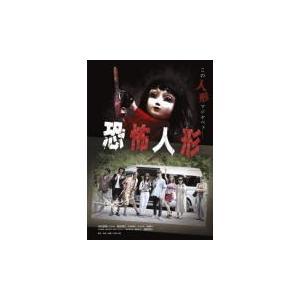 ブックレット封入+映像特典収録 映画 DVD/恐怖人形 20/5/27発売 オリコン加盟店|ajewelry