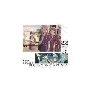Type-B(初回仕様)(取)DVD付 トレカ封入 22/7(ナナブンノニジュウニ) CD+DVD/何もしてあげられない 19/8/21発売 オリコン加盟店|ajewelry