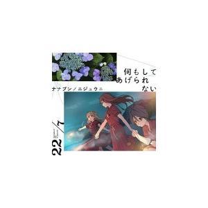 通常盤(取) 22/7(ナナブンノニジュウニ) CD/何もしてあげられない 19/8/21発売 オリコン加盟店|ajewelry