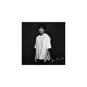 通常盤 手塚翔太 CD/会いたいよ  19/9/4発売 オリコン加盟店|ajewelry