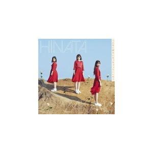 即納!特典ミニポスタープレゼント(希望者)初回仕様限定盤TYPE-B 日向坂46 CD+Blu-ra...