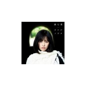 森七菜 CD/カエルノウタ 20/1/15発売 オリコン加盟店