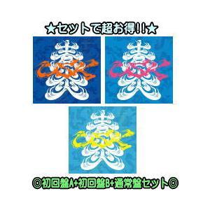 ●初回盤A+B+通常盤セット(取) 遊助 CD+DVD/青炎 20/8/5発売 オリコン加盟店 ajewelry