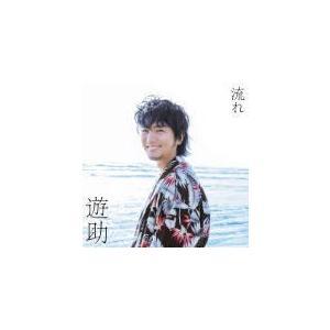 初回生産限定盤B(取) 遊助 CD+DVD/流れ 17/3/8発売