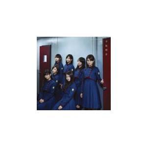 J-POP / 欅坂46 / 不協和音 TYPE-C/ (+DVD)CD Maxiの商品画像|ナビ