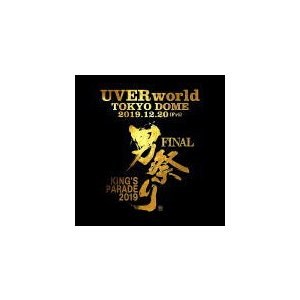 初回生産限定盤 スペシャルパッケージ  UVERworld Blu-ray+2CD/KING'S PARADE 男祭り FINAL at Tokyo Dome 2019.12.20 20/9/16発売 オリコン加盟店|ajewelry