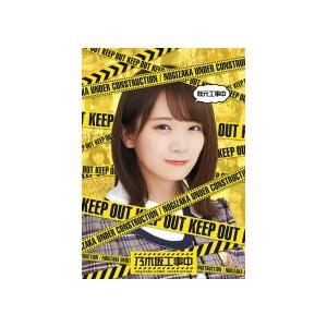 J-POP / 乃木坂46 / 秋元工事中BLU-RAY DISCの商品画像|ナビ