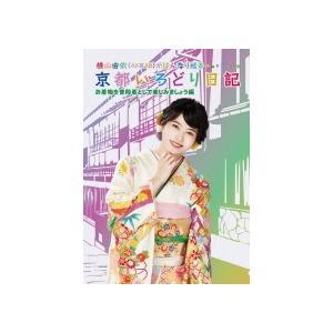 初回仕様(取) 生写真&特典会応募用はがき封入 横山由依(AKB48) DVD/横山由依(AKB48...