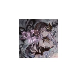 初回仕様(取) 特典シリアル封入 グランブルーファンタジー CD/泡沫夢幻・胡蝶刃 〜GRANBLUE FANTASY〜 18/5/2発売 オリコン加盟店|ajewelry