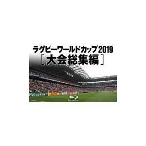 (ハ取)スポーツ 2Blu-ray/ラグビーワールドカップ2019 大会総集編 20/1/29発売 オリコン加盟店