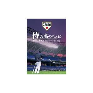 Blu-rayスペシャルボックス(ハ取) 特典映像収録 野球 映画 2Blu-ray/侍の名のもとに〜野球日本代表 侍ジャパンの800日〜 20/4/24発売 オリコン加盟店|ajewelry