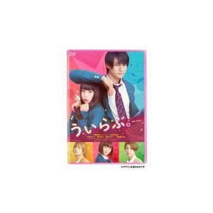 ■仕様 ・DVD(1枚)  ○平野紫耀(King & Prince)主演! ヒロインには桜井...