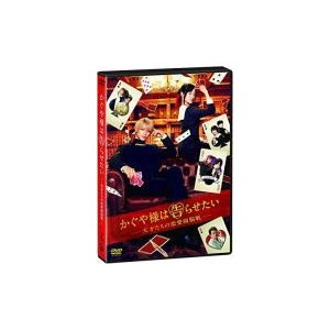 (ハ取)映画 DVD/かぐや様は告らせたい 〜天才たちの恋愛頭脳戦〜通常版 DVD 20/3/13発...