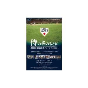 通常版DVD(ハ取)  野球 映画 DVD/侍の名のもとに〜野球日本代表 侍ジャパンの800日〜 20/4/24発売 オリコン加盟店|ajewelry