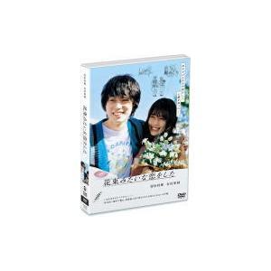 (ハ取)DVD通常版  映画 DVD/花束みたいな恋をした DVD通常版 21/7/14発売 オリコン加盟店|ajewelry