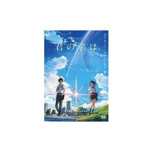 アニメ映画 DVD/映画「君の名は。」DVDスタンダード・エディション 17/7/26発売 オリコン...