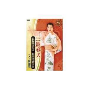 三波春夫 DVD/長編歌謡浪曲・台詞入り歌謡曲 公演映像集  19/4/17発売 オリコン加盟店|ajewelry