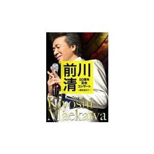 前川清 DVD/前川清 50周年記念コンサート 〜時を忘れて〜  18/12/12発売 オリコン加盟店 ajewelry