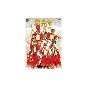 祭nine. 2DVD/日本武道館ライブ「祭元年〜新しい挑戦〜」 19/9/18発売 オリコン加盟店|ajewelry