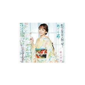 杜このみ CD/花は苦労の風に咲く/めぐり雨 19/3/6発売 オリコン加盟店 ajewelry