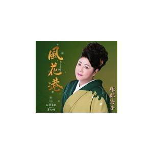 服部浩子 CD/風花港 19/5/1発売 オリコン加盟店 ajewelry