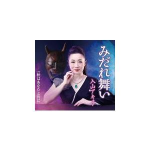 入山アキ子 CD/みだれ舞い/秋はあなたと共に 2019/5/15発売 オリコン加盟店|ajewelry
