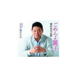 増位山太志郎 CD/ごめんよ麗子 2019/5/15発売 オリコン加盟店|ajewelry