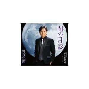 男石宜隆 CD/閨の月影 19/6/19発売 オリコン加盟店 ajewelry