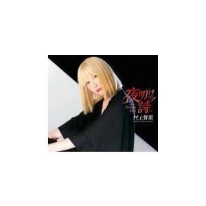 村上智里 CD/夜明けの詩 Coupling With Boogie BEAT 19/6/19発売 オリコン加盟店 ajewelry