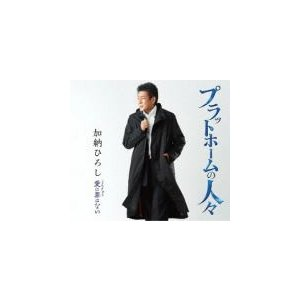 加納ひろし CD/プラットホームの人々/愛に罪はない 19/6/19発売 オリコン加盟店 ajewelry
