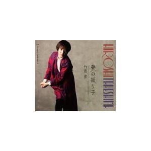 Aタイプ(取)  竹島宏 CD/夢の振り子 19/6/12発売 オリコン加盟店 ajewelry