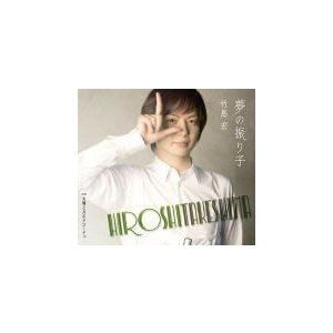 Bタイプ(取)  竹島宏 CD/夢の振り子 19/6/12発売 オリコン加盟店 ajewelry