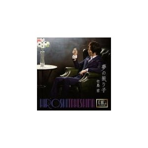 Cタイプ(取)  竹島宏 CD+DVD/夢の振り子 19/6/12発売 オリコン加盟店 ajewelry