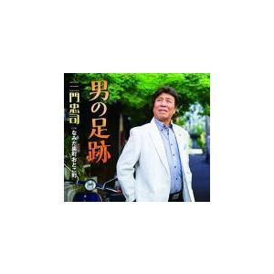 三門忠司 CD/男の足跡 19/7/17発売 オリコン加盟店 ajewelry
