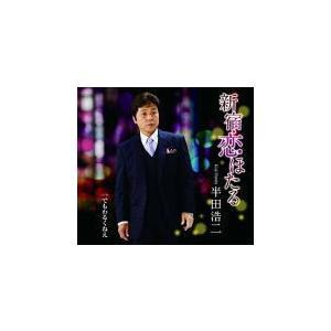 半田浩二 CD/新宿・恋ほたる 19/7/17発売 オリコン加盟店|ajewelry