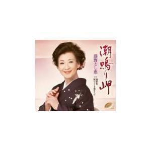 藤野とし恵 CD/潮鳴り岬 19/7/24発売 オリコン加盟店|ajewelry