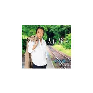 山本譲二 CD/人は旅人 19/7/25発売 オリコン加盟店|ajewelry