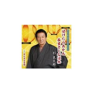 杉良太郎 CD/ぼけたらあかん 長生きしなはれ 19/7/17発売 オリコン加盟店 ajewelry