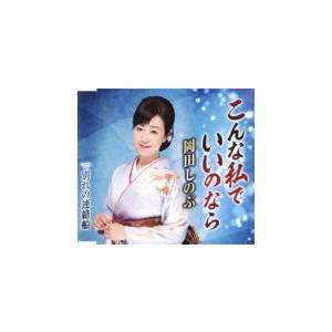 岡田しのぶ CD/こんな私でいいのなら 19/7/17発売 オリコン加盟店|ajewelry