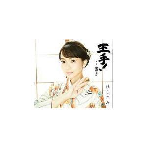 杜このみ CD/王手! 19/9/4発売 オリコン加盟店 ajewelry