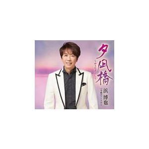 浜博也 CD/夕凪橋〜ゆうなぎばし〜 19/8/21発売 オリコン加盟店|ajewelry