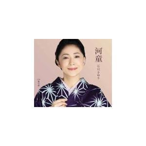 石川さゆり CD/河童 19/9/11発売 オリコン加盟店|ajewelry
