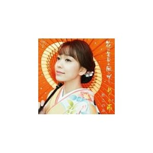 杜このみ CD+DVD/花は苦労の風に咲く/めぐり雨 19/3/6発売 オリコン加盟店 ajewelry